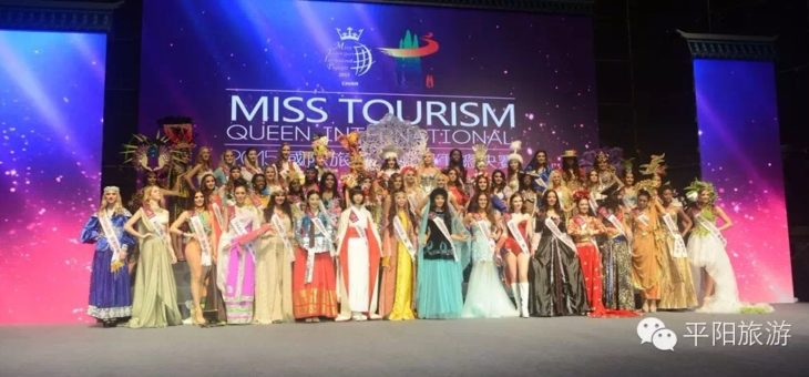 Mrs. Tourism Queen International Pageant
